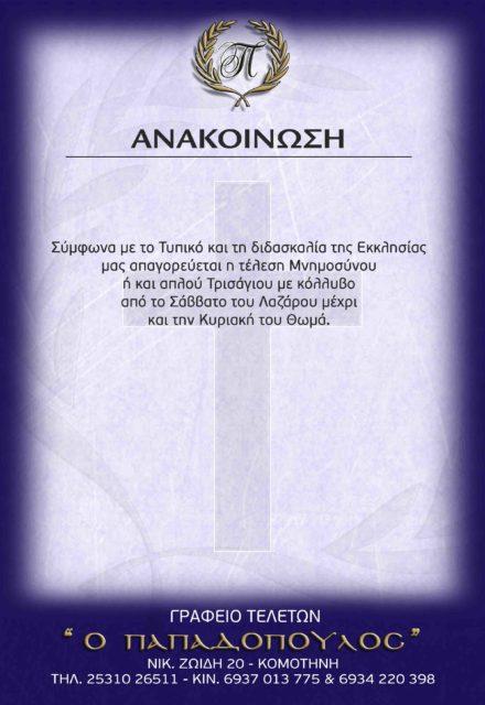 ΑΝΑΚΚΚ