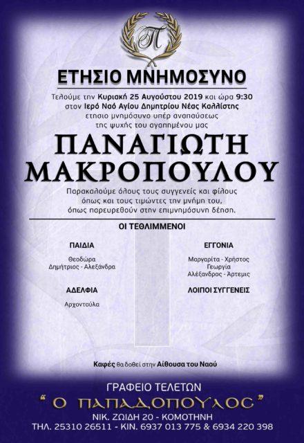Μακροπουλος